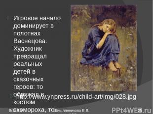 http://www.ynpress.ru/child-art/img/028.jpg Игровое начало доминирует в полотнах