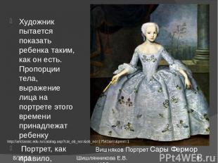 Вишняков Портрет Сары Фермор Художник пытается показать ребенка таким, как он ес