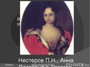 Нестеров П.Н., Анна Петровна в Детстве Шишлянникова Е.В. учитель ИЗО гимназии №8