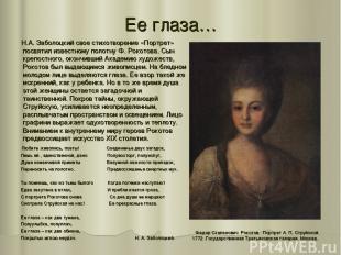 Ее глаза… Н.А. Заболоцкий свое стихотворение «Портрет» посвятил известному полот