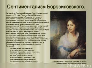 Сентиментализм Боровиковского. Портрет М. и. Лопухиной Владимир Лукич Боровиковс