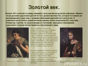 Золотой век. Начало XIX столетия по праву называют золотым веком русской живопис