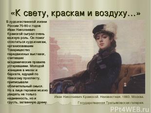 «К свету, краскам и воздуху…» В художественной жизни России 70-80-х годов Иван Н