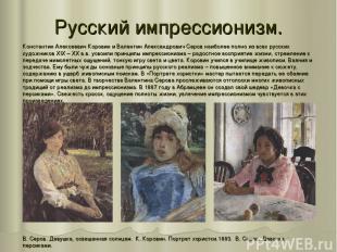Русский импрессионизм. Константин Алексеевич Коровин и Валентин Александрович Се