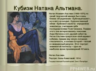 Кубизм Натана Альтмана. Натан Исаевич Альтман (1889-1970) по своей творческой ма