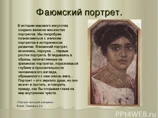 Фаюмский портрет. В истории мирового искусства создано великое множество портрет