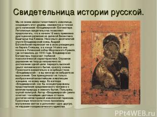 Свидетельница истории русской. Мы не знаем имени талантливого живописца, создавш