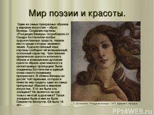 Мир поэзии и красоты. Один из самых прекрасных образов в мировом искусстве – обр