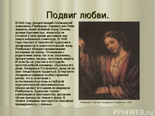 Подвиг любви. В1642 году процветающий голландский живописец Рембрандт Харменс ва
