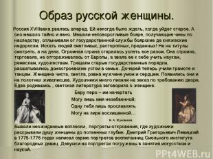 Образ русской женщины. Россия XVIIIвека рвалась вперед. Ей некогда было ждать, к