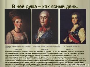 В ней душа – как ясный день. И. Аргунов. Портрет неизвестной в русском А. Антроп