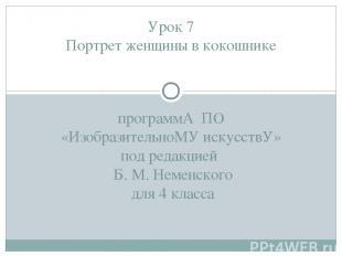 программА ПО «ИзобразительноМУ искусствУ» под редакцией Б. М. Неменского для 4 к
