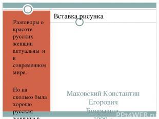 Маковский Константин Егорович Боярышня. 1900-е Разговоры о красоте русских женщи