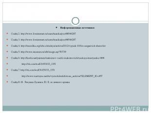 Информационные источники: Слайд 2. http://www.liveinternet.ru/users/teanika/post