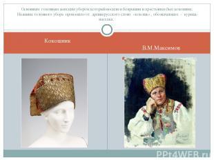 В.М.Максимов «Русская крестьянка» 1896 Основным головным женским убором который