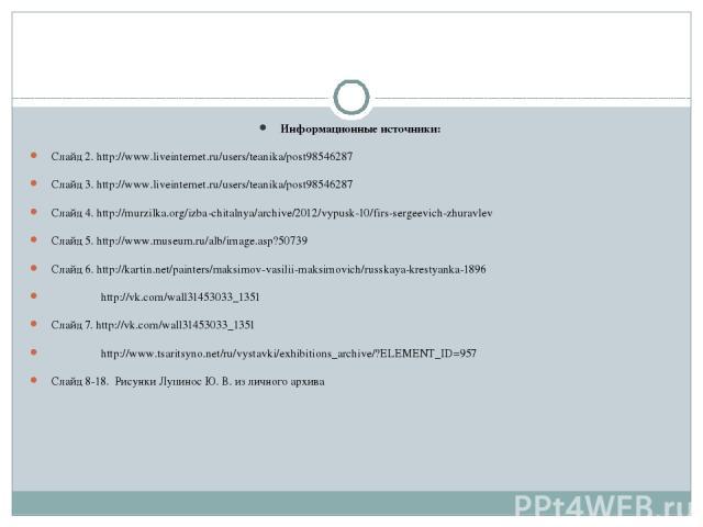 Информационные источники: Слайд 2. http://www.liveinternet.ru/users/teanika/post98546287 Слайд 3. http://www.liveinternet.ru/users/teanika/post98546287 Слайд 4. http://murzilka.org/izba-chitalnya/archive/2012/vypusk-10/firs-sergeevich-zhuravlev Слай…