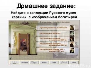 Домашнее задание: Найдите в коллекции Русского музея картины с изображением бога