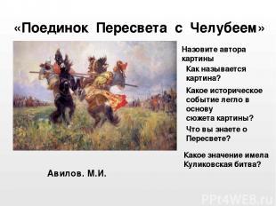 «Поединок Пересвета с Челубеем» Авилов. М.И. Какое историческое событие легло в