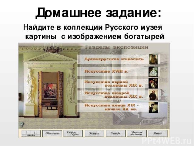 Домашнее задание: Найдите в коллекции Русского музея картины с изображением богатырей.
