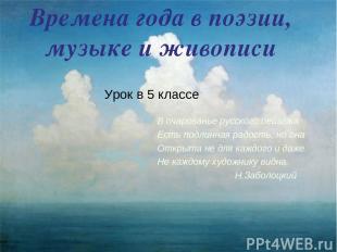 Времена года в поэзии, музыке и живописи Урок в 5 классе В очарованье русского п