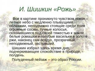 И. Шишкин «Рожь» Все в картине проникнуто чувством покоя – летнее небо с медленн