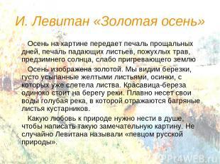 И. Левитан «Золотая осень» Осень на картине передает печаль прощальных дней, печ