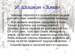И. Шишкин «Зима» Шишкин обратился к сравнительно редкой для него теме зимнего оц