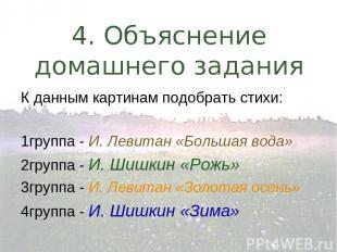 4. Объяснение домашнего задания К данным картинам подобрать стихи: 1группа - И.