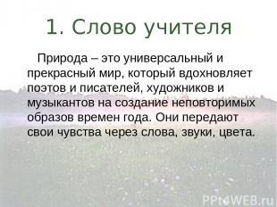 1. Слово учителя Природа – это универсальный и прекрасный мир, который вдохновля