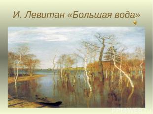 И. Левитан «Большая вода»