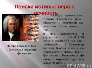 Поиски истины: вера и вечность Иоганн Себастьян Бах « Хоральная прелюдия фа мино