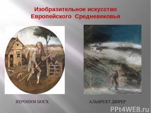 Изобразительное искусство Европейского Средневековья ИЕРОНИМ БОСХ АЛЬБРЕХТ ДЮРЕР