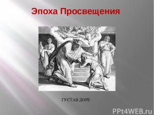 Эпоха Просвещения ГУСТАВ ДОРЕ