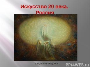 Искусство 20 века. Россия ВЛАДИМИР ФЁДОРОВ