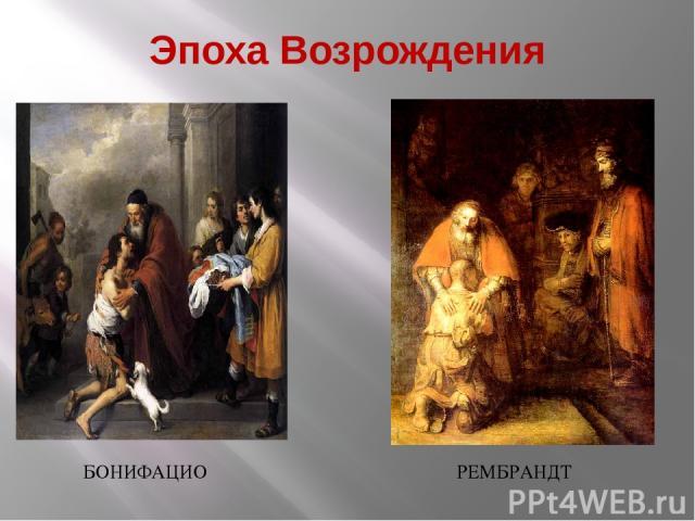 Эпоха Возрождения БОНИФАЦИО РЕМБРАНДТ