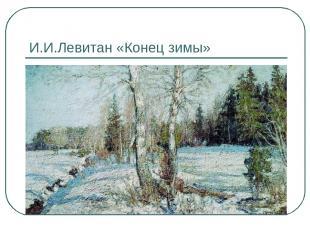 И.И.Левитан «Конец зимы»