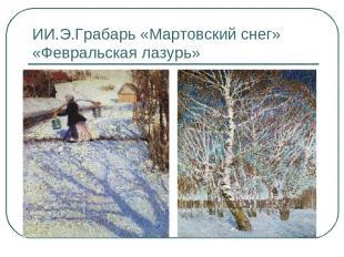 ИИ.Э.Грабарь «Мартовский снег» «Февральская лазурь»
