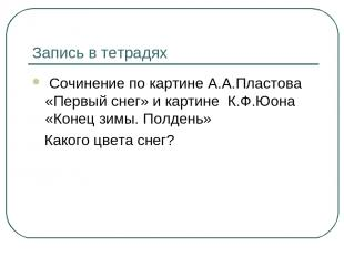 Запись в тетрадях Сочинение по картине А.А.Пластова «Первый снег» и картине К.Ф.