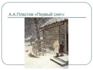 А.А.Пластов «Первый снег»