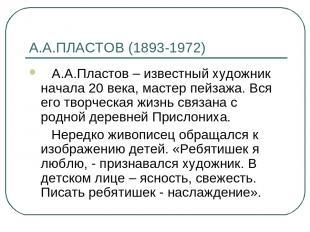 А.А.ПЛАСТОВ (1893-1972) А.А.Пластов – известный художник начала 20 века, мастер