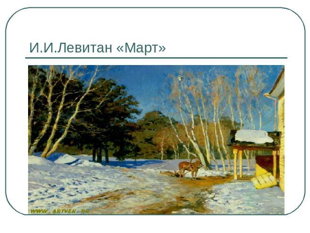 И.И.Левитан «Март»