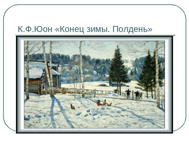 К.Ф.Юон «Конец зимы. Полдень»