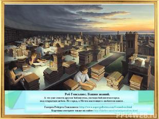 Галерея Роберта Гонсалвеса: http://www.sapergalleries.com/Gonsalves.html Картины