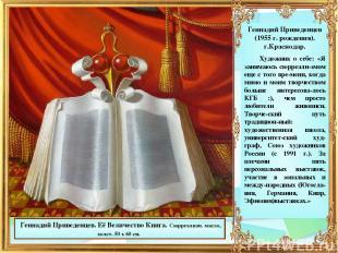 Геннадий Приведенцев. Её Величество Книга. Сюрреализм. масло, холст. 50 x 60 см.