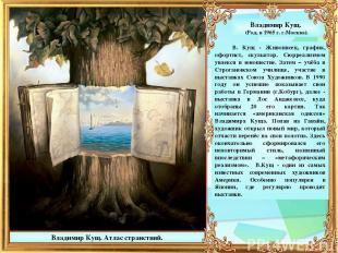 Владимир Кущ. (Род. в 1965 г. г.Москва). В. Кущ - Живописец, график, офортист, с