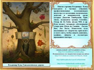 Владимир Кущ. Генеалогическое дерево Многие картины Владимира Куща находятся в ч