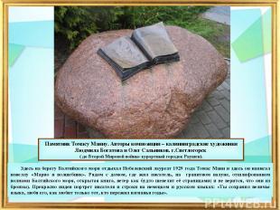 Памятник Томасу Манну. Авторы композиции – калининградские художники Людмила Бог
