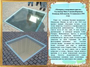 «Мемориал сожженным книгам». Скульптор Миха Ульман.(Израиль) Площадь Бебельплац.