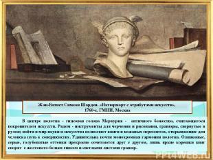 В центре полотна - гипсовая голова Меркурия - античного божества, считающегося п