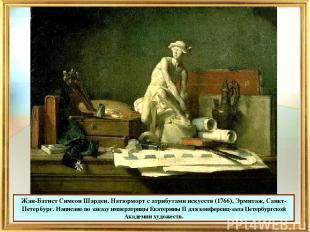 Жан-Батист Симеон Шарден. Натюрморт с атрибутами искусств (1766), Эрмитаж, Санкт